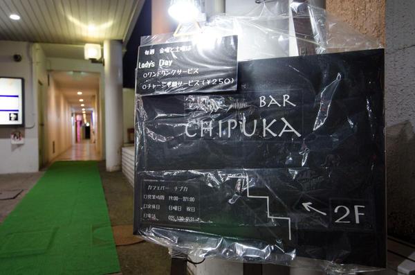 CAFE BAR CHIPUKA
