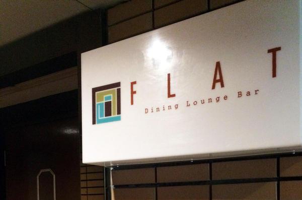 Dining Lounge Bar FLAT