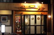 天ぷら割烹 初音
