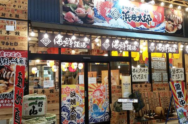 浜焼太郎 上越高田店