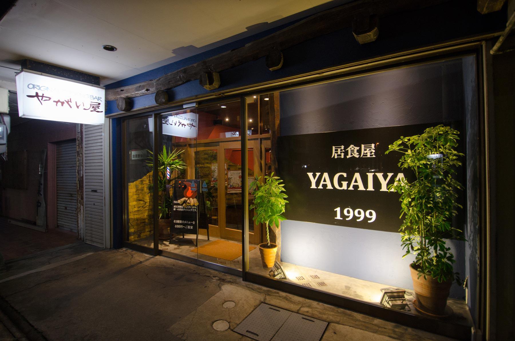 居食屋YAGAIYA