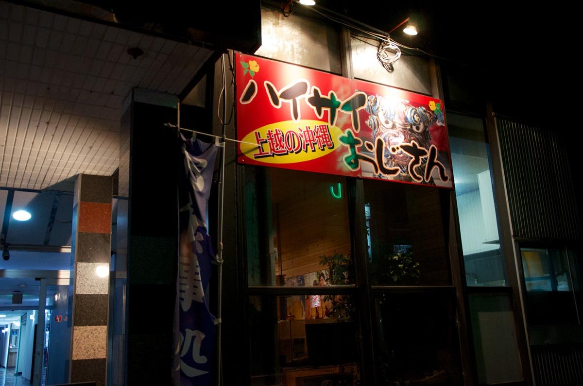 沖縄料理 ハイサイおじさん