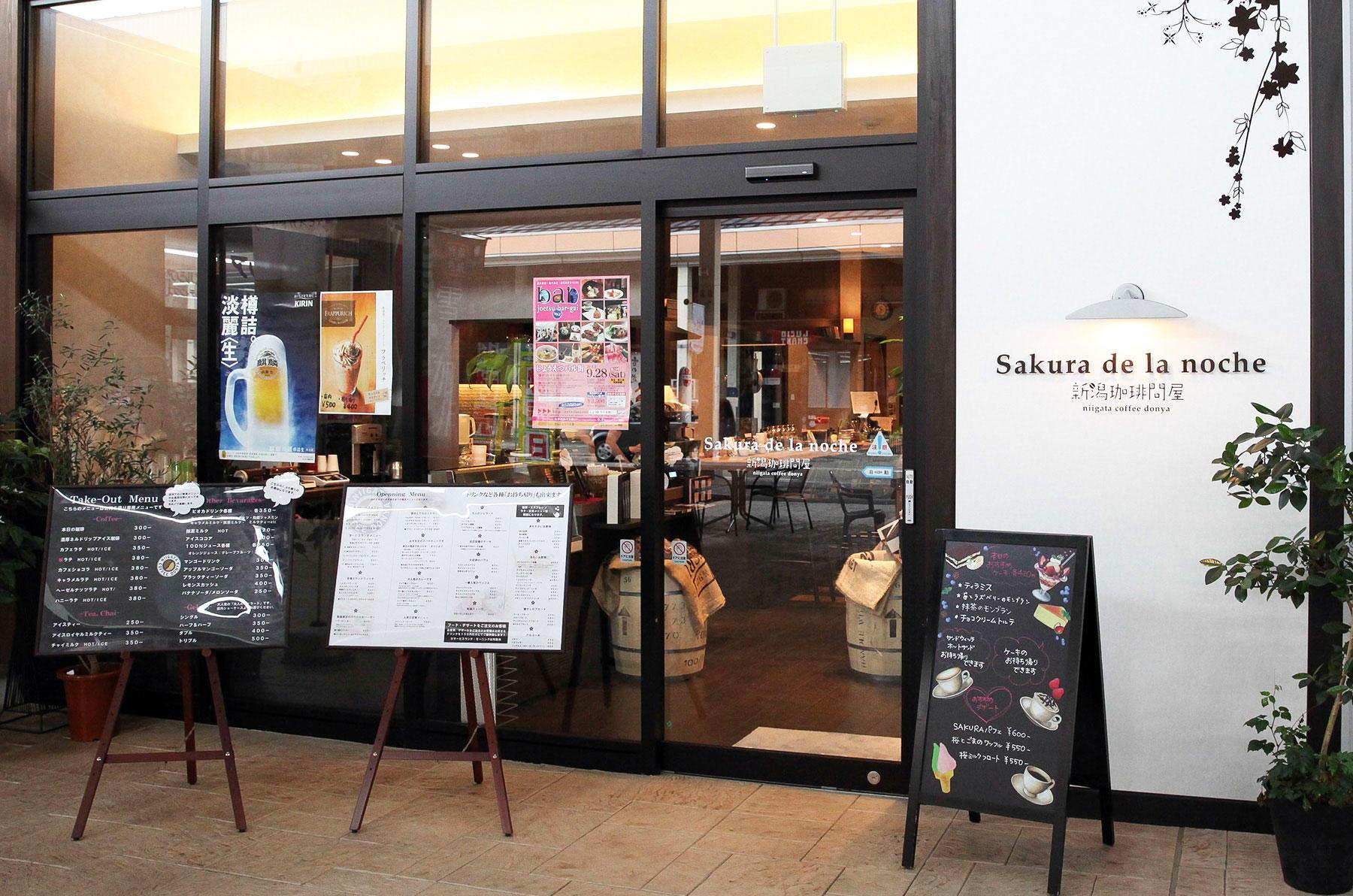 新潟珈琲問屋 Sakura de la noche