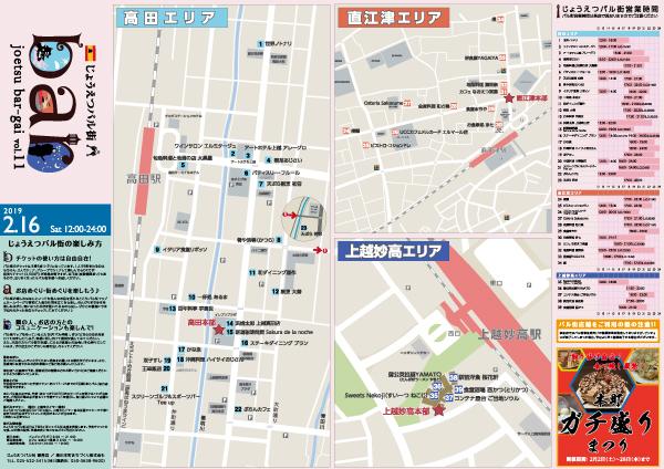 じょうえつバル街vol.11マップ(表)