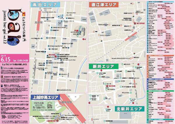 じょうえつバル街vol.12マップ(表)