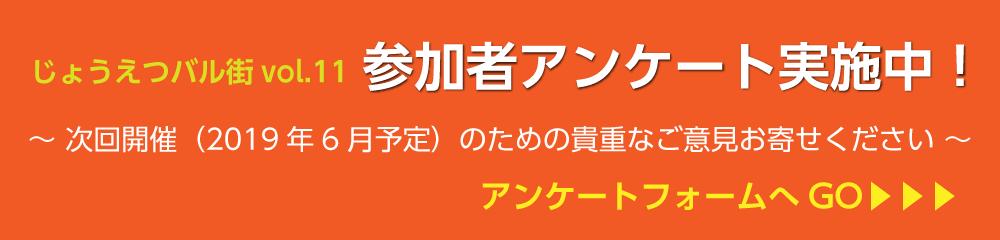 じょうえつバル街vol.11 参加者アンケート