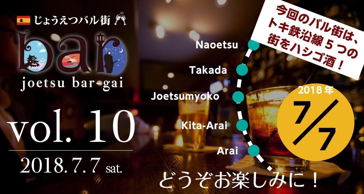 じょうえつバル街vol.10