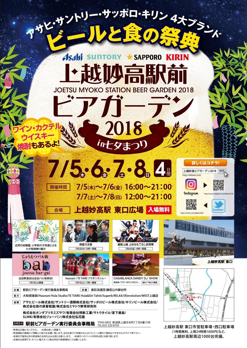 上越妙高駅前ビアガーデン2018 in 七夕まつり