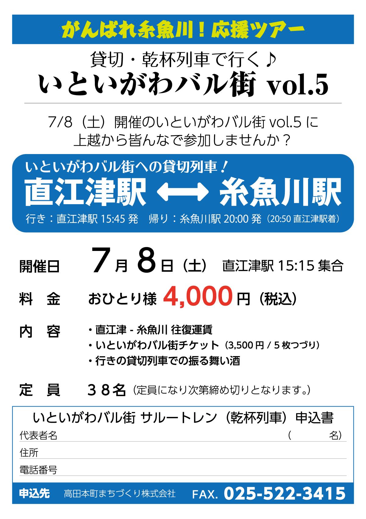 貸切・乾杯列車で行く いといがわバル街vol.5