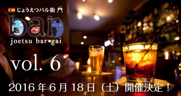 じょうえつバル街 vol.6
