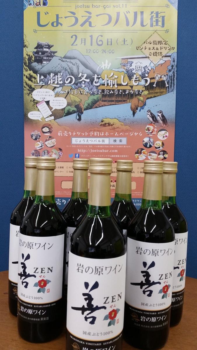 岩の原ワインの振る舞いイベント