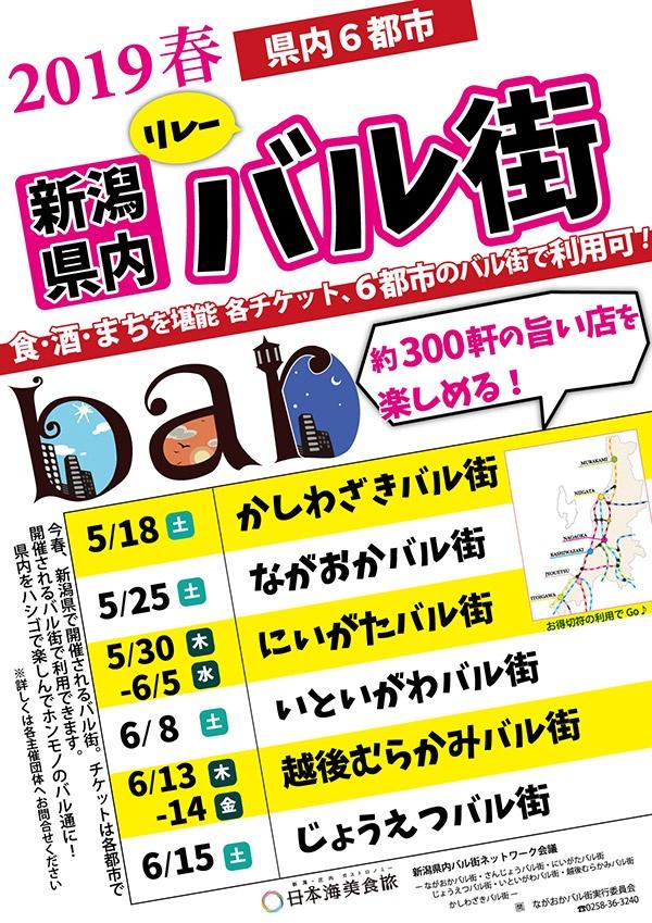 2019春新潟県内6都市リレーバル街