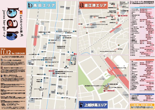 じょうえつバル街vol.7マップ(表)