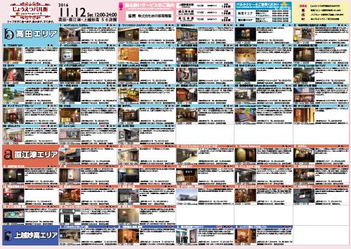 じょうえつバル街vol.7マップ(裏)
