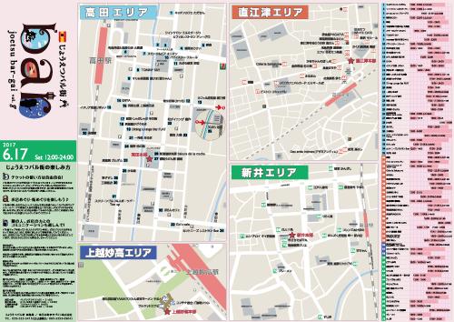 じょうえつバル街vol.8マップ(表)