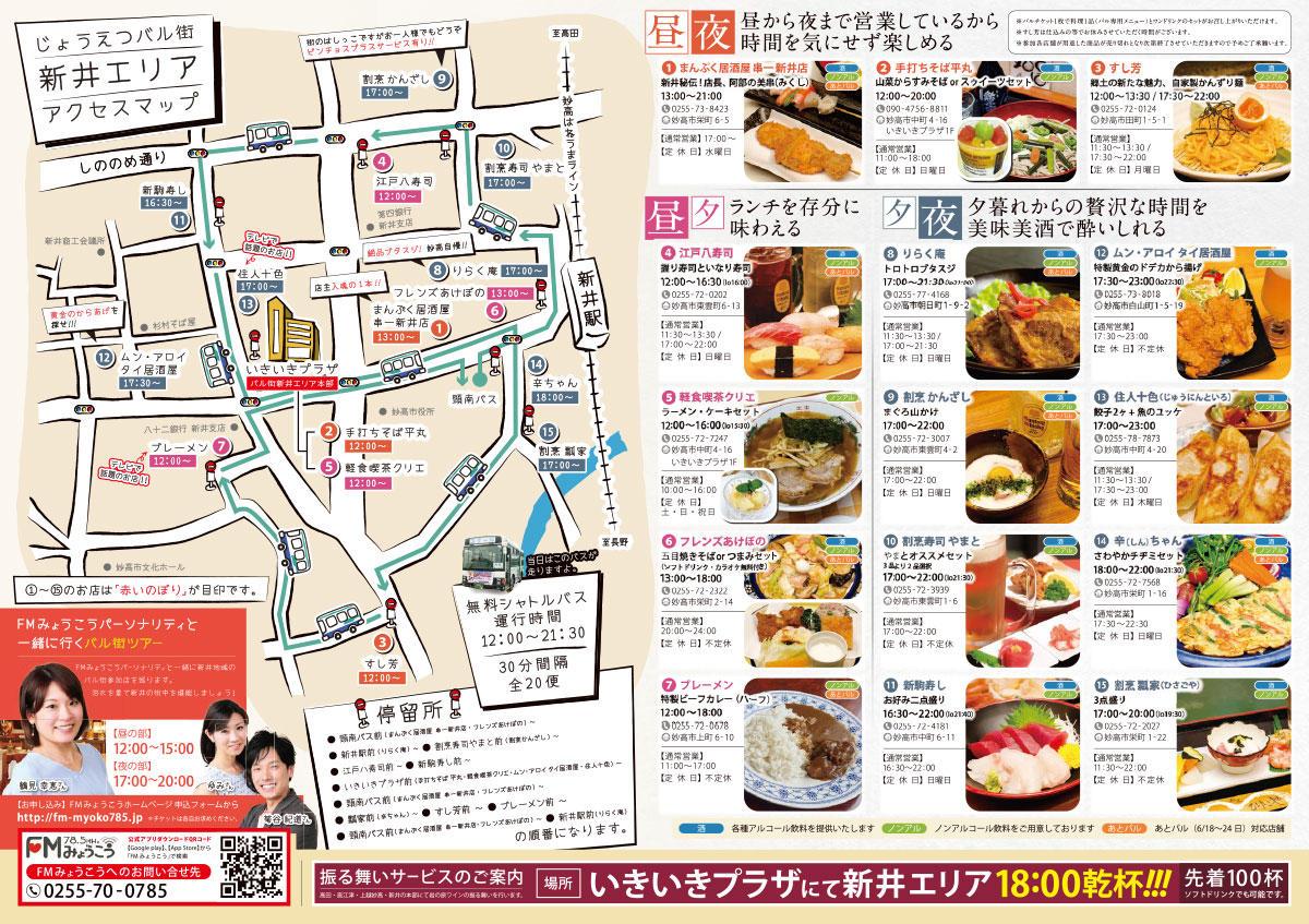 じょうえつバル街・新井エリア初開催!