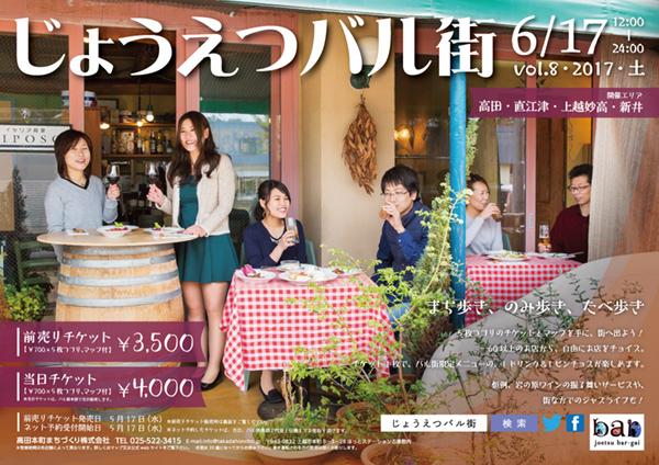 じょうえつバル街vol.08(2017.6.17開催)チラシ