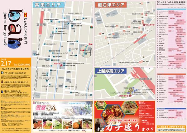 じょうえつバル街vol.9マップ(表)