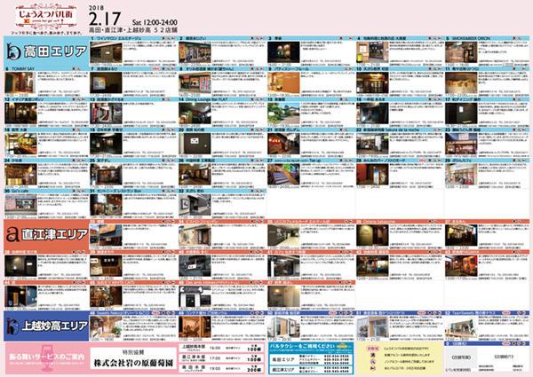 じょうえつバル街vol.9マップ(裏)