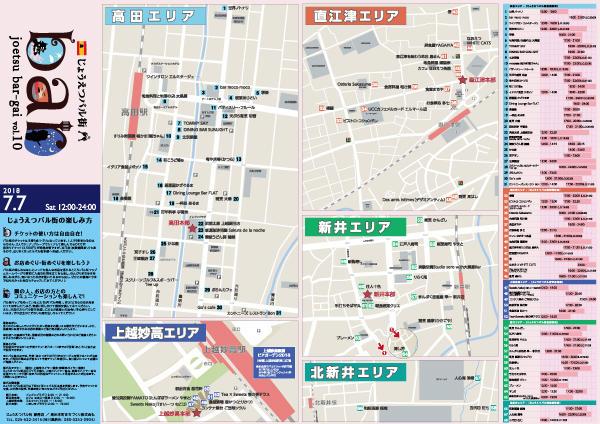 じょうえつバル街vol.10マップ(表)
