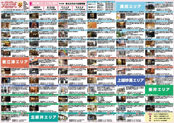 じょうえつバル街vol.10マップ(裏)